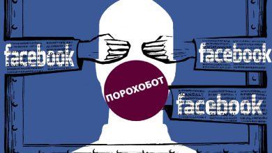 """Facebook заблокував адміністратора сторінки і групи """"ПОРОХОБОТ"""""""