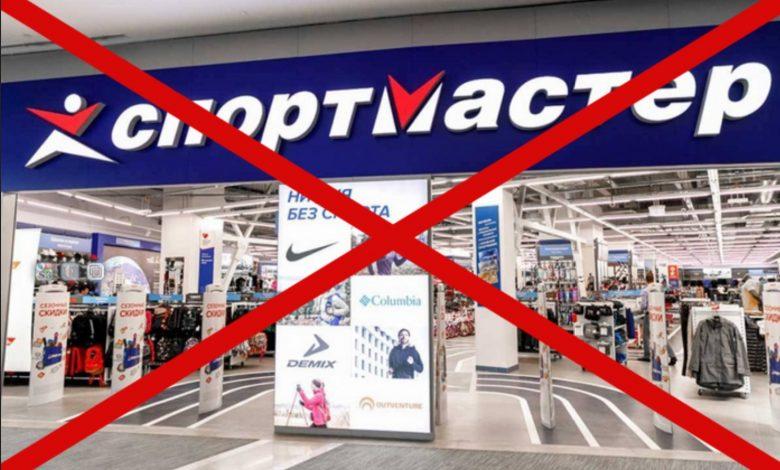 Україна ввела санкції проти російської мережі «Спортмастер»